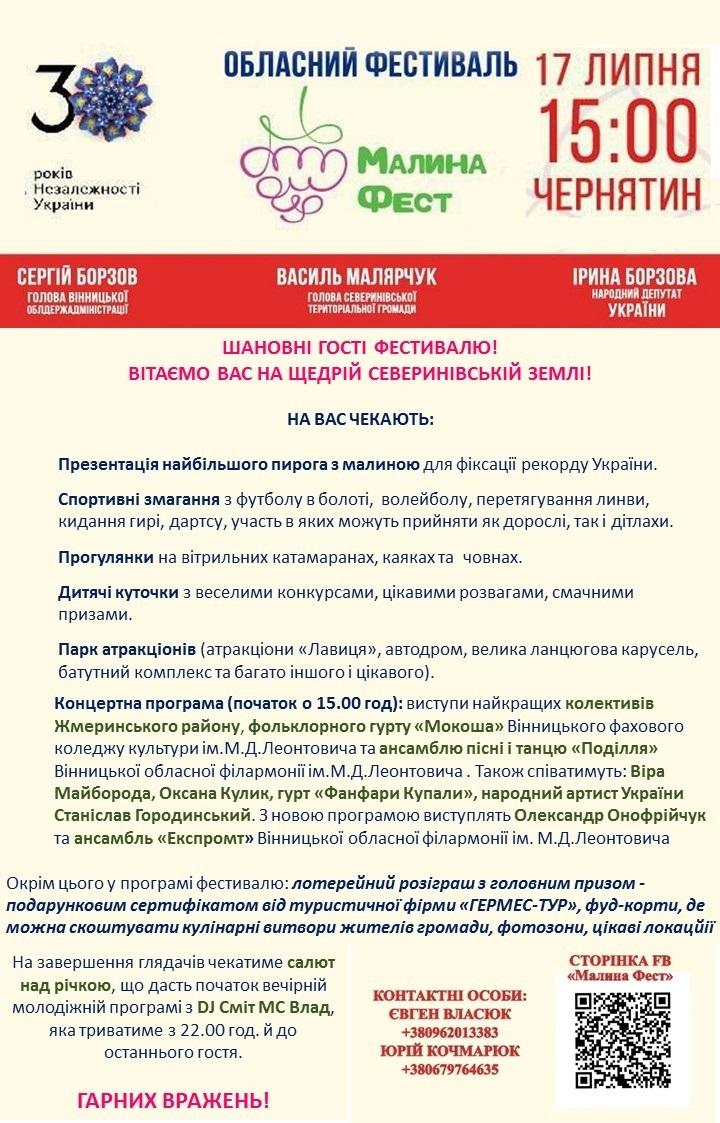 Афіша фестивалю